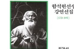 함석헌선생 강연 1