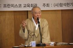 함석헌 선생님 탄신 117주년 기념강연회