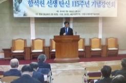 함석헌 선생님 탄신 115주년 기념강연회