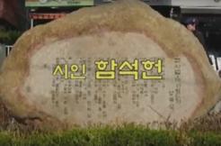 시인 함석헌