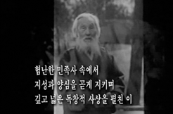 2008년 씨알문화제-함석헌