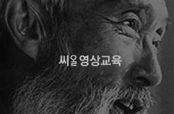 함석헌선생 탄신 110주년 -함석헌의 시…