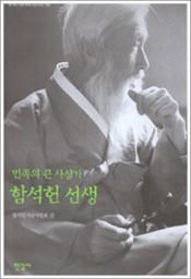 민족의 큰 사상가 함석헌선생