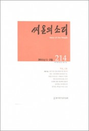 제214호 (2011년 1,2월호)