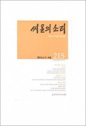 제215호 (2011년 3,4월호)