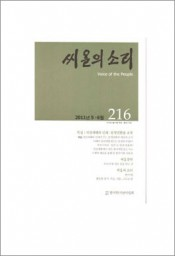 제216호 (2011년 5,6월호)