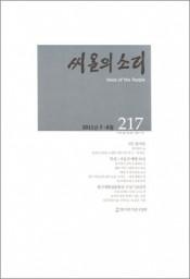제217호 (씨알의 소리 7,8월호)