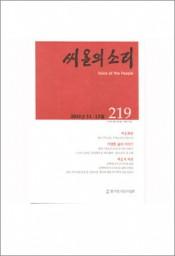 제219호 (씨알의 소리 11,12월호)