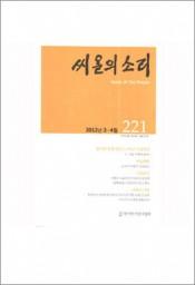 제221호 (씨알의소리 3,4월호)