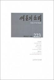 제223호 (씨알의소리 7,8월호)
