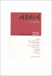 제225호 (씨알의소리 11,12월호)
